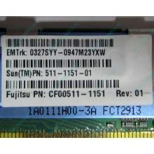 Серверная память SUN (FRU PN 511-1151-01) 2Gb DDR2 ECC FB в Ивантеевке, память для сервера SUN FRU P/N 511-1151 (Fujitsu CF00511-1151) - Ивантеевка